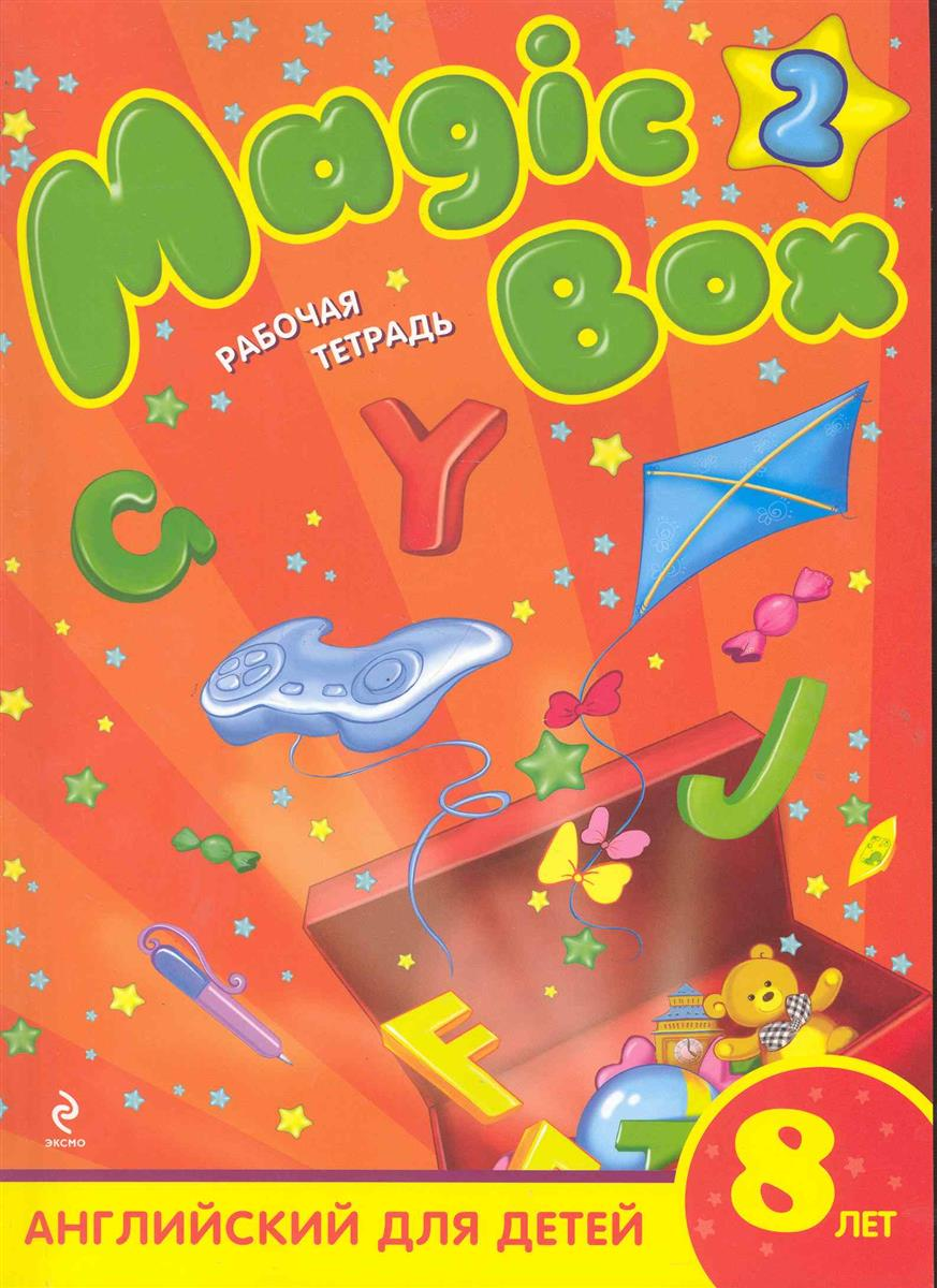 Magic Box 2: англ. яз. для детей 8 лет раб. тетрадь