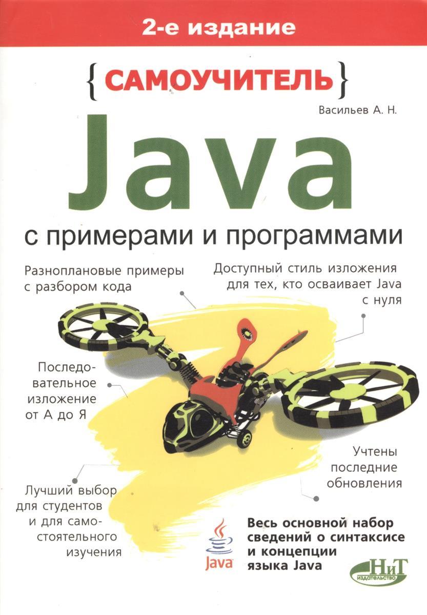 Васильев А. Самоучитель Java с примерами и программами. 2-е издание бретт мак лахлин java и xml 2 е издание