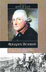 Фрейзер Дж. Фридрих Великий
