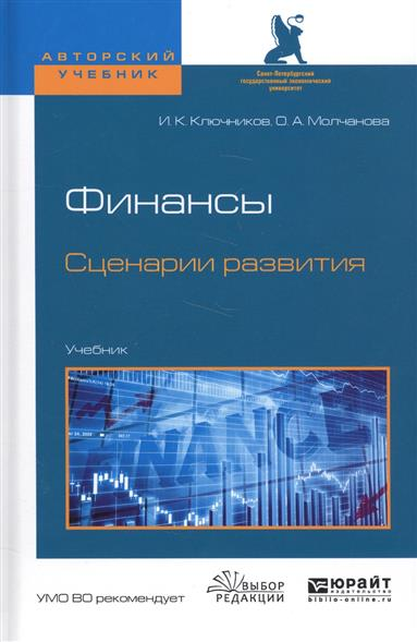 Финансы. Сценарии развития. Учебник