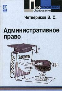 Административное право Уч.