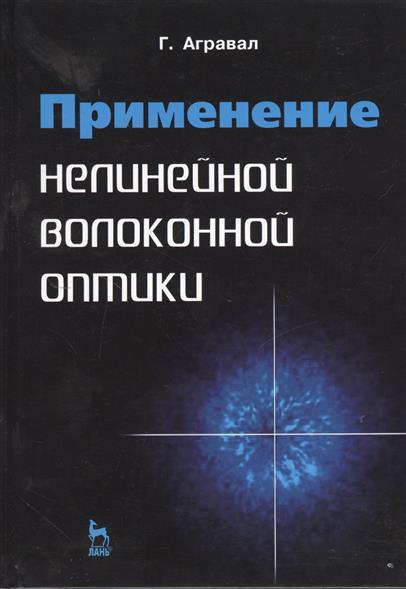 Агравал Г.: Применение нелинейной волоконной оптики: учебное пособие