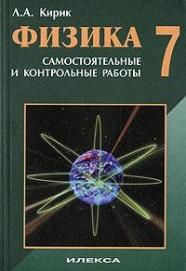 Физика 7 кл Самост. и контр. работы