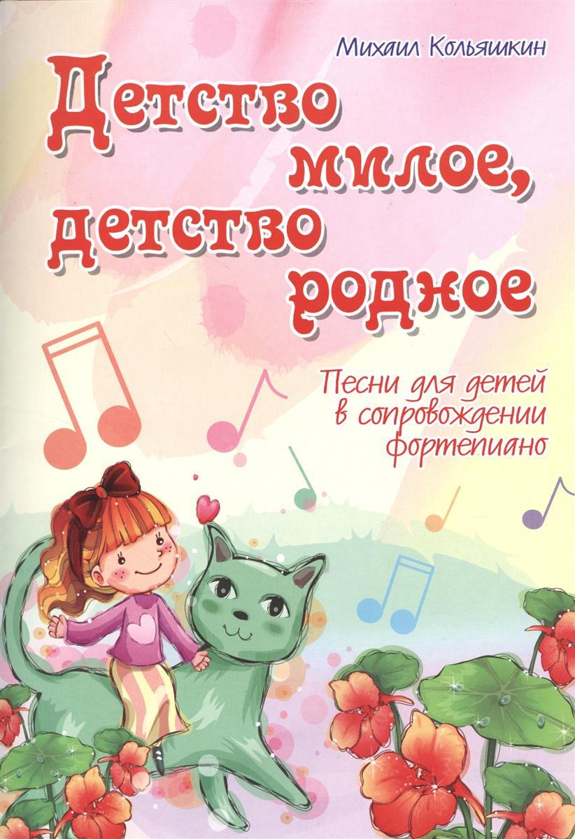 Кольяшкин М. Детство милое, детство родное. Песни для детей в сопровождении фортепиано детство лидера