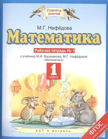 """Математика. 1 класс. Рабочая тетрадь № 1: к учебнику М.И. Башмакова, М.Г. Нефедовой """"Математика"""""""