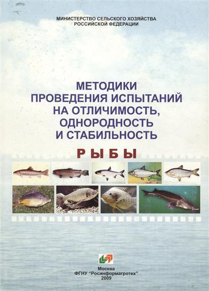Богерук А. Методики проведения испытаний на отличимость, однородность и стабильность рыбы / Test guidelines for examination of distinctness, uniformity and stability fish