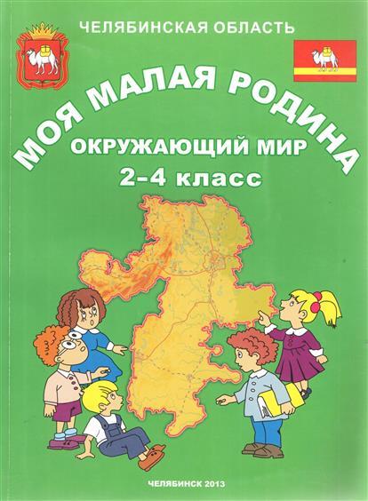 Окружающий мир. Челябинская область. 2-4 класс (+CD)