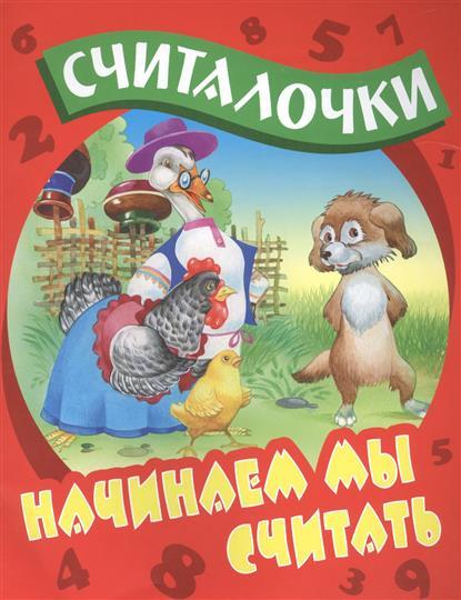 Начинаем мы считать. Русские народные считалочки