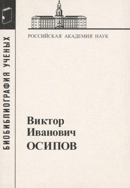 Румянцева Н. (сост.) Виктор Иванович Осипов цена 2017