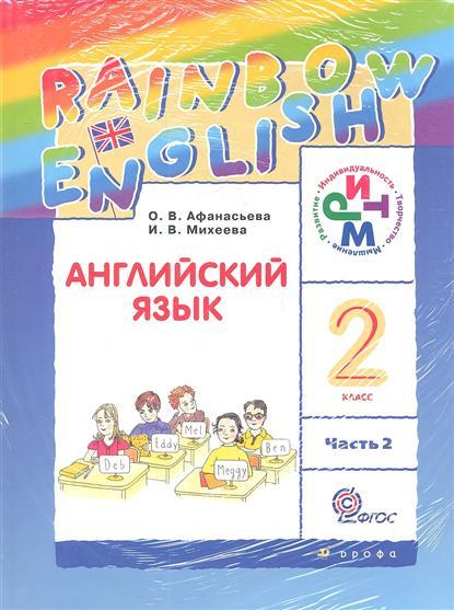 Rainbow English. Английский язык. 2 класс. Учебник. В 2-х частях (+CD) (комплект из 2-х книг)