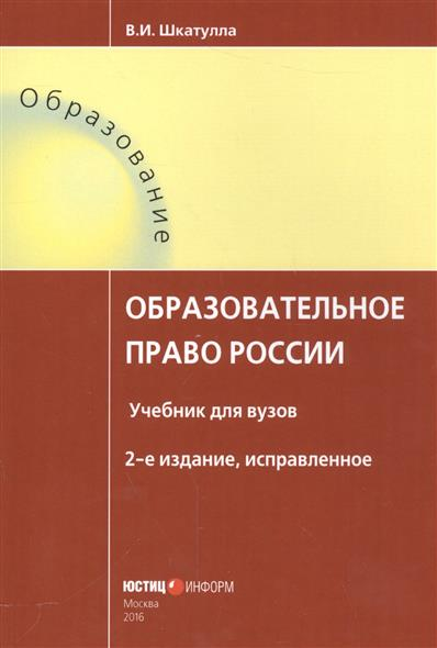 Образовательное право России. Учебник для вузов