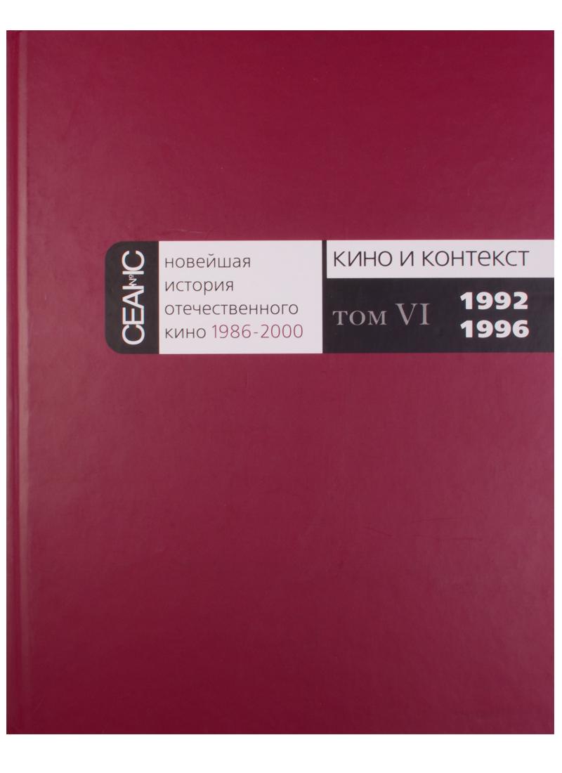 Новейшая история отечественного кино 1986-2000. Кино и контекст. Том VI. 1992-1996