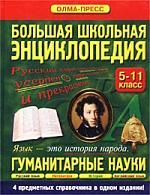 Большая школьная энциклопедия 5-11 кл Гуманитарные науки