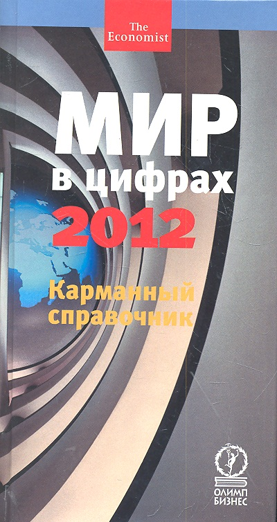 Журавлев Д., Кононова Н. (пер.) Мир в цифрах 2012 Карманный справочник