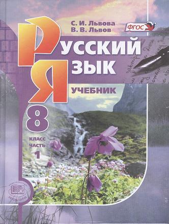 Львова С Львов В Русский язык 8 класс Учебник В 2-х частях комплект из 2-х книг в упаковке