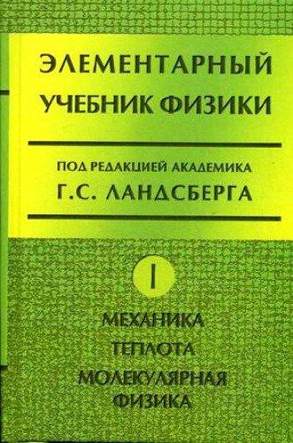 Элементарный учебник физики т.1