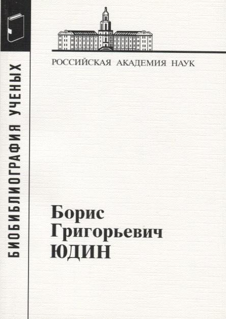 Борис Григорьевич Юдин