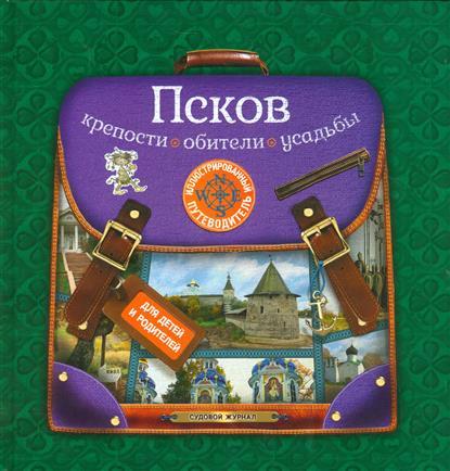 Рапопорт А. Псков: Крепости, обители, усадьбы. ISBN: 9785904736347