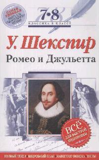 Ромео и Джульетта 7-8 кл