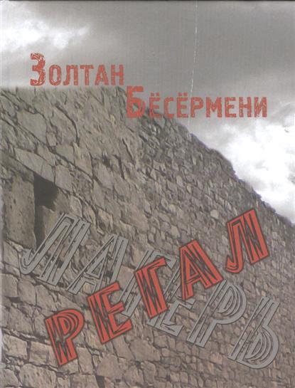 Бесермени З. Регал ISBN: 9785917631011 золтан бесермени мягкая плоть ночи
