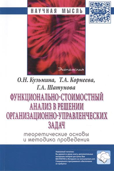 Кузьмина О., Корнеева Т., Шатунова Г. Функционально-стоимостный анализ в решении организационно-управленческих задач: теоретические основы и методика проведения. Монография ISBN: 9785160108674