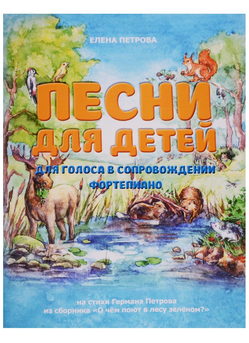 """Песни для детей. Для голоса в сопровождении фортепиано: на стихи Германа Петрова из сборника """"О чем поют в лесу зеленом?"""""""