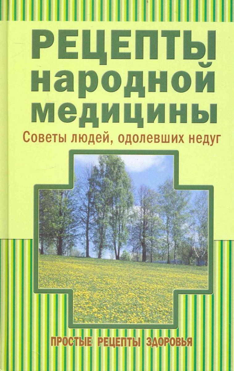 Рецепты народной медицины Советы людей одолевших недуг