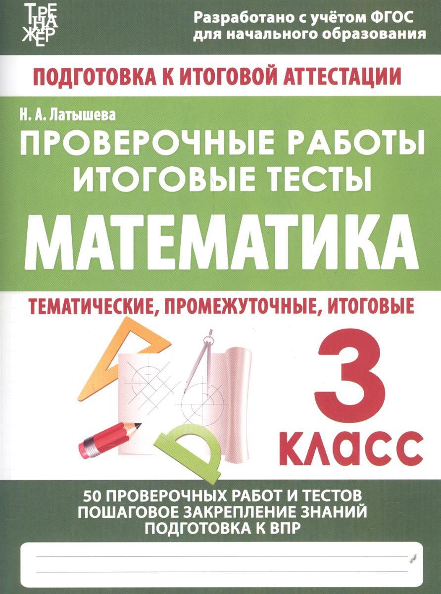 Латышева Н.: Математика 3 класс. Проверочные работы. Итоговые тесты