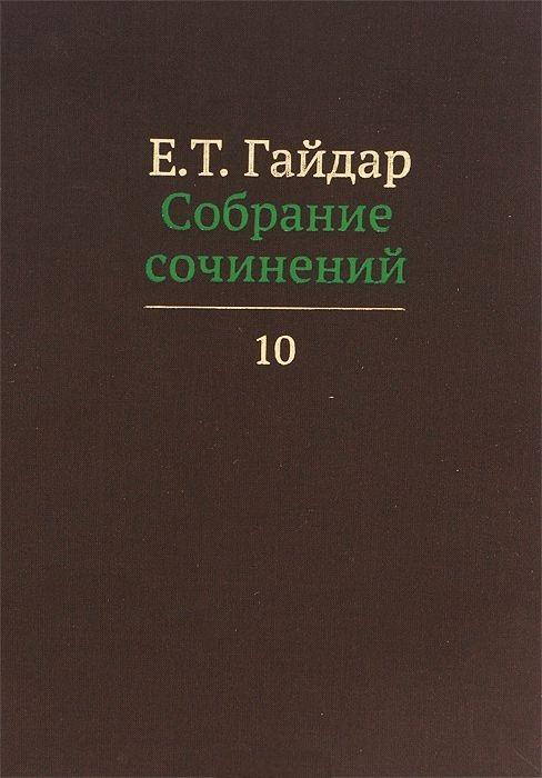 Е.Т. Гайдар. Собрание сочинений. В пятнадцати томах. Том 10