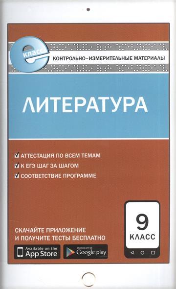 Ершова Е. (сост.) Литература. 9 класс. Контрольно-измерительные материалы ISBN: 9785408031375 художественная литература для 9 лет