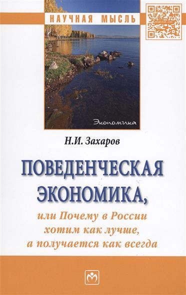 Захаров Н. Поведенческая экономика, или Почему в России хотим как лучше, а получается как всегда. Монография а в захаров конституционная экономика