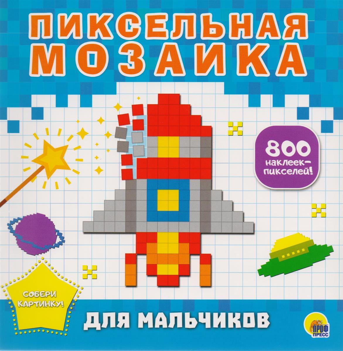 Скворцова А. (ред.) Пиксельная мозаика. Для мальчиков скворцова а ред веселая рисовалка для малышей