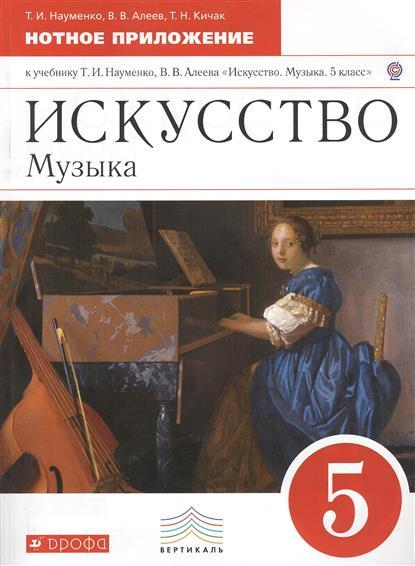 Искусство. Музыка. 5 класс. Нотное приложение к учебнику Т.И. Науменко, В.В. Алеева