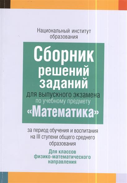 Сборник решений заданий для выпускного экзамена по учебному предмету \