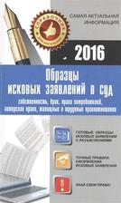 Образцы исковых заявлений в суд. 2016