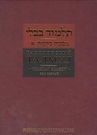 Вавилонский Талмуд. Трактат Брахот. Том первый
