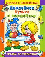 КН Домовенок Кузька и волшебник