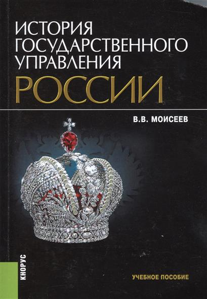 История государственного управления России. Учебное пособие