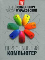 Симонович С. Персональный компьютер