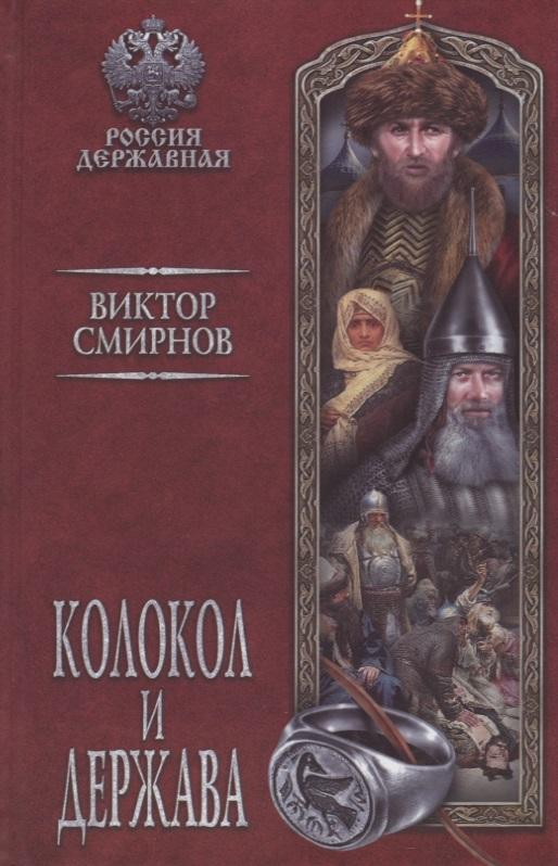 Смирнов В. Колокол и держава держава держава д311 34305
