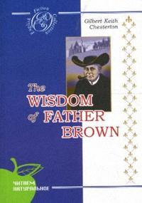 Честертон Г. The Secret of Father Brown / Тайна отца Брауна donald j sobol encyclopedia brown mysteries volume i boy detective the case of the secret pitch
