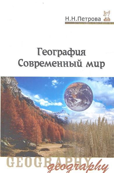 География. Современный мир. 4-е издание, переработанное и дополненное