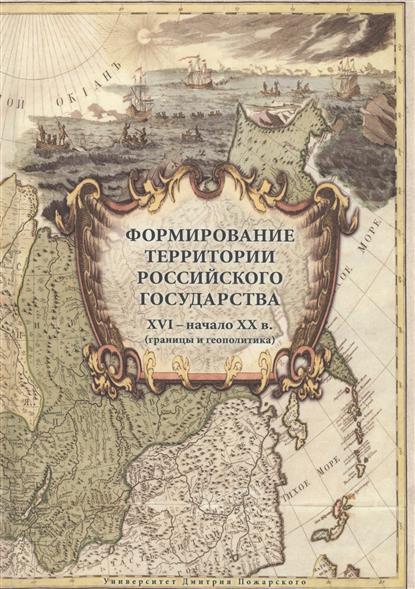 Формирование территории Российского государства. XVI - начало XX в. (границы и геополитика)