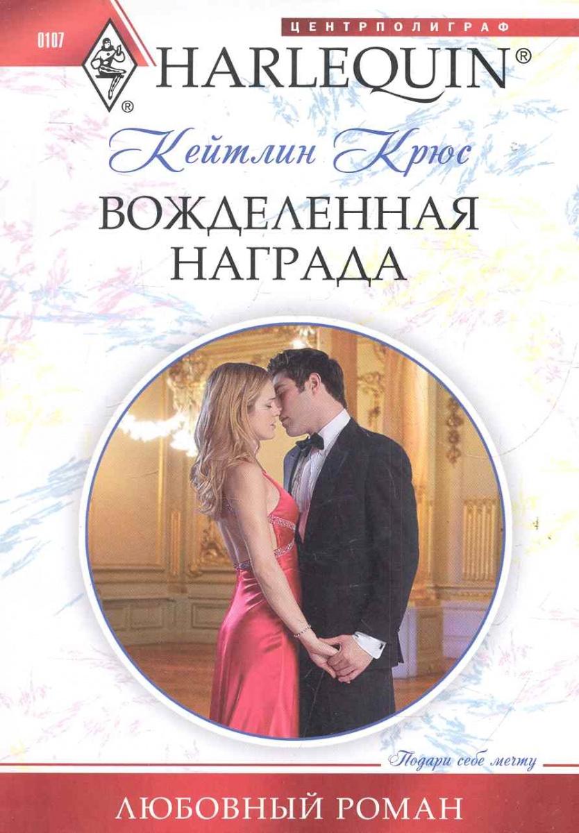 Крюс К. Вожделенная награда ISBN: 9785227029812 крюс к лучший способ примирения