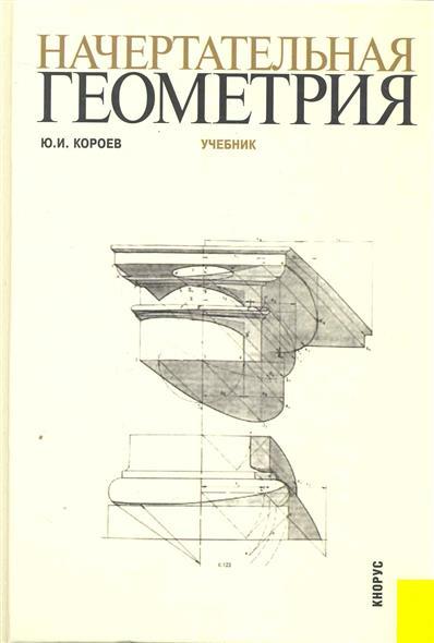 Короев Ю. Начертательная геометрия Учебник талалай п начертательная геометрия на примерах