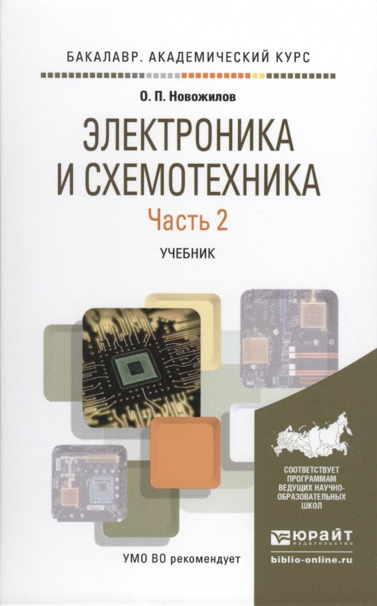 Новожилов О. Электроника и схемотехника. Часть 2. Учебник для академического бакалавриата