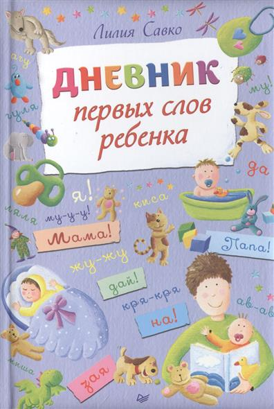 Савко Л. Дневник первых слов ребенка дневник первых слов ребенка