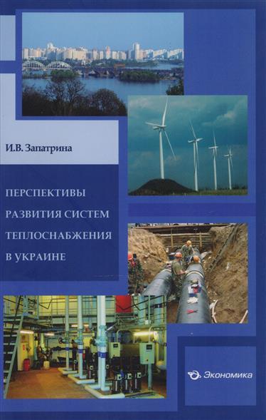 Перспективы развития систем теплоснабжения в Украине