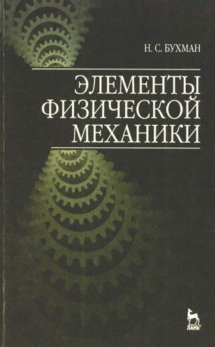 Бухман Н. Элементы физической механики
