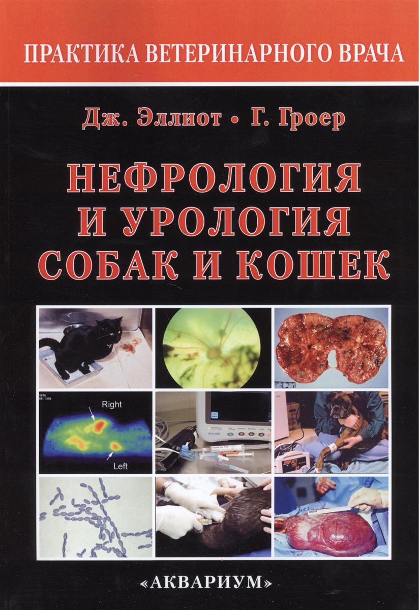 Эллиот Дж., Гроер Г. (ред.) Нефрология и урология собак и кошек. Второе издание